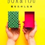 「BOX & YOU 箱をたのしむ本」2月24日発売!!