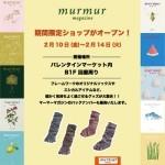FRAMeWORK×murmur magazine期間限定ショップオープン!@天神イムズ