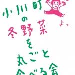 1月29日 小川町にて!!!!!!