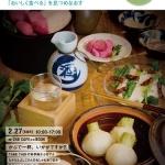 2月27日はTABETABIマーケットへ!!!!
