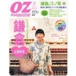 OZ magazine 2012年5月号「鎌倉大特集」ですが…