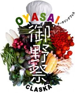 CLASKA ケータリングフェス 「御野祭(おやさい)」4月19日(木)開催