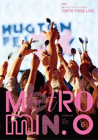"""Metro min. メトロミニッツ No.115 「""""食べること""""をイベント化する TOKYO FOOD LIFE」特集!"""