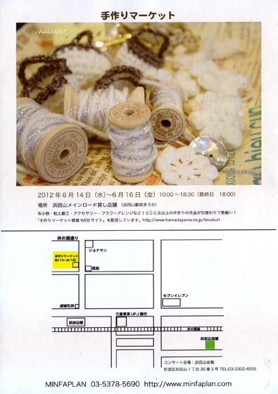 Heart-Line 主催 第12回 手作りマーケット