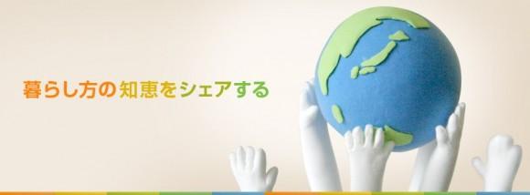 地球のココロ:@nifty