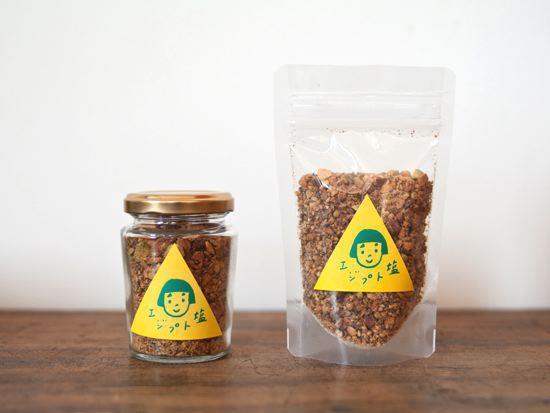 エジプト塩