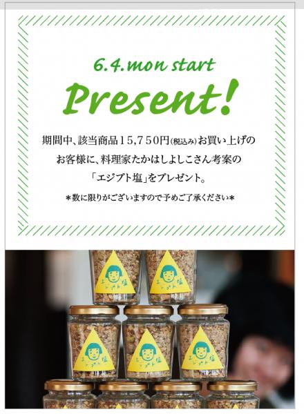 「エジプト塩」プレゼント!@ FRAMeWORKルミネ新宿店(2012.6/4(月)~)