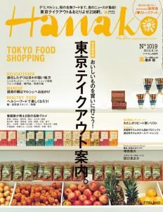 HANAKO No.1019 TOKYO FOOD SHOPPING 東京テイクアウト案内。