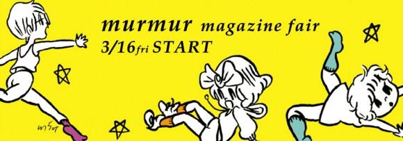 mur mur magazine リニューアル号発売記念フェア@カフェ&ブックス ビブリオテーク大阪&福岡