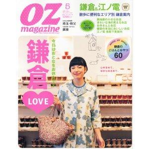 OZ magazine2012年05月号 鎌倉大特集